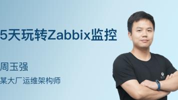 5天玩转Zabbix监控