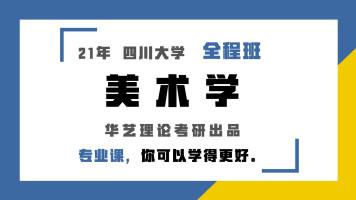 21年川大美术学全程班