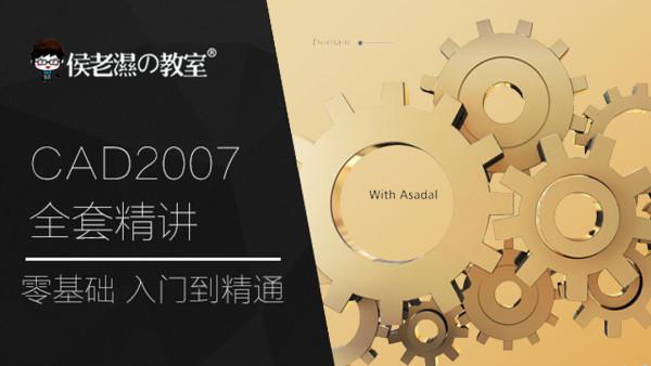 侯老师十天学会CAD全套自学视频教程CAD2007全套教程机械家装教程