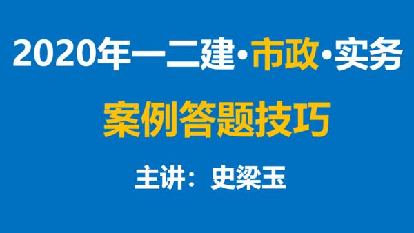 2020年建造师梁玉教育市政实务真题解析案例技巧