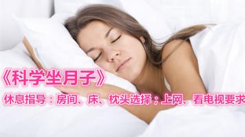 课程免费试听:坐月子可以上网与看电视吗?北京妇产医院专家讲解