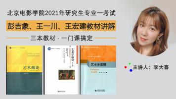 彭吉象、王一川、王宏建 教材讲解