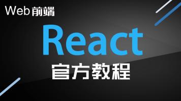 一学就会的React官方教程 -Web前端【红点工场】