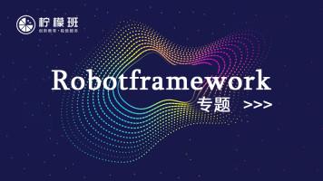 软件测试之robotframework自动化测试框架从入门到项目实战4-1期