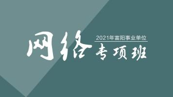 2021年富阳事业单位笔试网络专项课