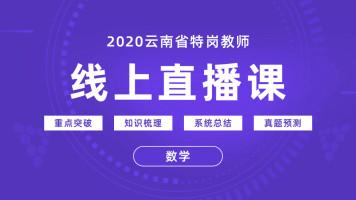 2020年云南省特岗教师直播课-数学