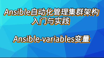 Ansible-variables变量