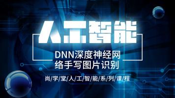 AI人工智能|人工智能之DNN深度神经网络手写图片识别【尚学堂】