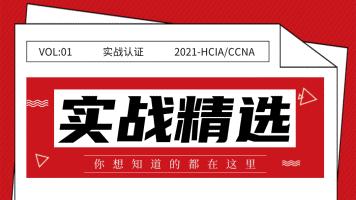 2021最新版HCIA/CCNA精品实战课之STP结尾+ACL控制列表