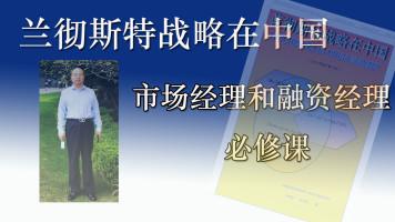 兰彻斯特战略在中国:市场经理和融资经理必修课第2讲-第一法则