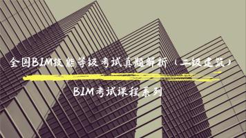天帷网校-全国BIM技能等级考试Revit真题解析课程(二级建筑)