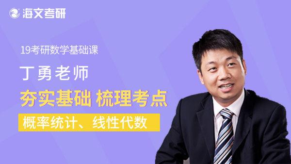 2019考研数学基础(概率、线代)丁勇