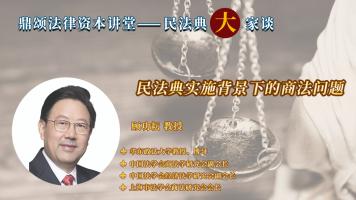 民法典实施背景下的商法问题