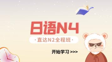 2021年初心日语N4直达N2全程班