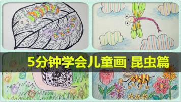 5分钟学会儿童画 昆虫篇 珊珊老师【雄狮网校】