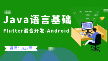 Flutter混合开发系列-Android-Java语言基础