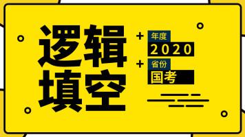 逻辑填空—2020国考1-10题