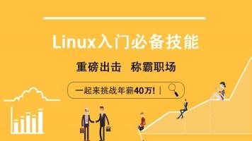 Linux入门必备技能