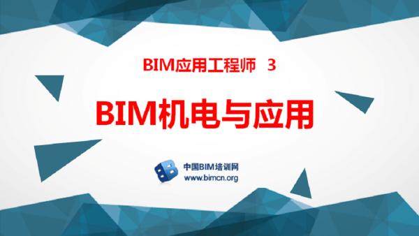BIM设备与应用