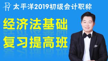 【2019经济法基础 复习提高班】名师罗通引领2019初级会计职称