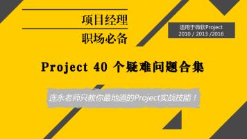 Project 40个疑难问题合集