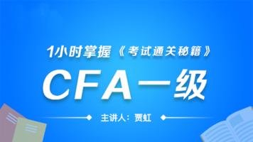 BT学院CFA一级通关秘籍丨特许金融分析师
