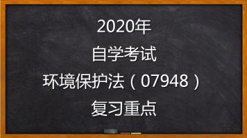 2020年自学考试环境保护法(07948)自考复习重点