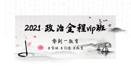 2021年3月广东专插本《政治》全程保障班