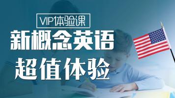 新概念英语学习 超值体验 【VIP体验课】