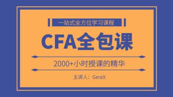 21天拿下CFA一级证书|零基础100小时进考场|考试范围全覆盖
