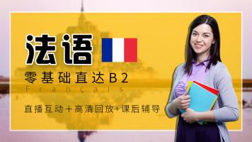 言传法语零基础法语系统课程