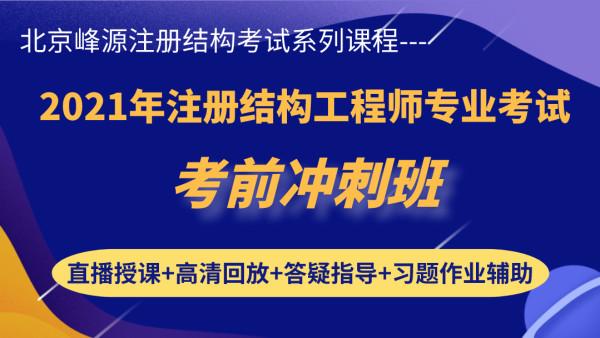 【北京峰源】一二级注册结构专业考试【考前冲刺班】