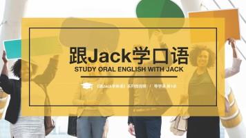 跟Jack学英语口语