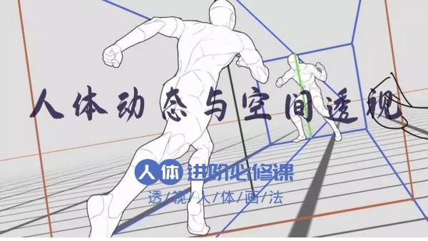 人体进阶必修课:动态与透视