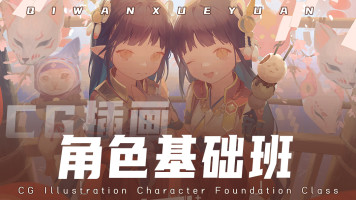 【七丸教育】CG插画角色基础班