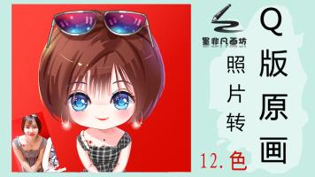 上色系统课【墨非凡画坊】12