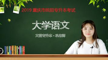 2019重庆统招专升本考试《大学语文》-文登专升本