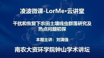 凌波微课-LorMe云讲堂第二十一讲
