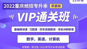 2022重庆专升本VIP通关班(理科)