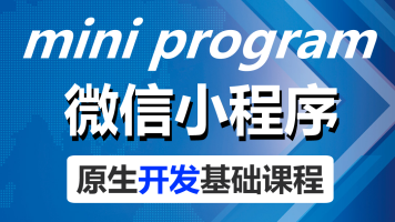 微信小程序基础开发课程
