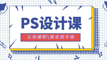 PS设计课程专用