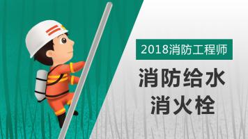 """2018年一级消防工程师""""消防给水及消火栓""""基础课"""