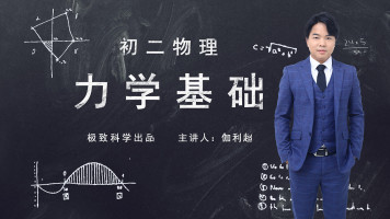 【初中数学】初一数学(下学期)同步课程(更新中...)