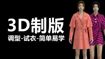 3D制版服装打板3DCLO立体试衣调整版型服装设计山本教育