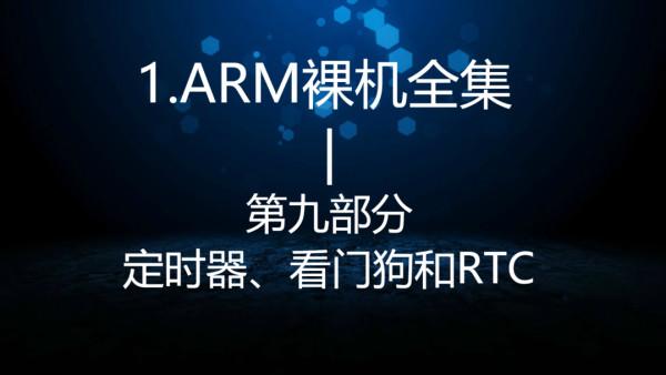 定时器、看门狗和RTC—1.ARM裸机全集第九部分
