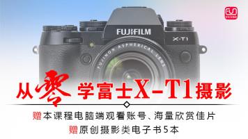 富士X-T1微单相机教程摄影理论相机操作技巧好机友摄影