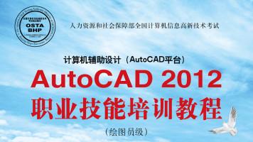 AutoCAD 2012绘图员级试题精讲