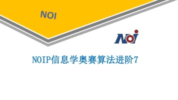 NOIP信息学奥赛算法进阶7