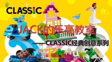 乐高基础颗粒课程——CLASSIC系列