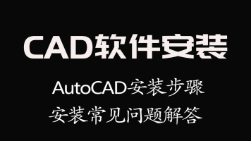 AutoCAD安装步骤与注册机激活方法(各版本通用)